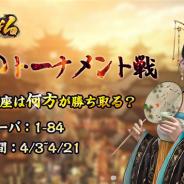 日本聖訓、『王に俺はなる』で新イベント「トーナメント戦」を開始
