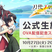 スクエニ、『刀使ノ巫女 刻みし一閃の燈火』でOVAの配信記念生放送を10月27日に実施