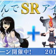 スクエニ、『DRAGON SKY』と『聖剣伝説 RISE of MANA』でコラボキャンペーンを開始