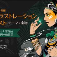 セルシスとアドビ、 「国際イラストレーションコンテスト」を開催…「宝物(Treasure)」をテーマにイラスト作品を募集
