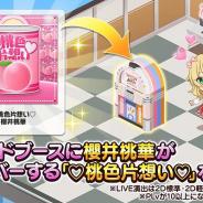 バンナム、『デレステ』で櫻井桃華がカバーした松浦亜弥さんの楽曲「♡桃色片想い♡」をサウンドブースに追加!