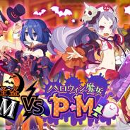 クローバーラボと日本一ソフト、『魔界ウォーズ』で期間限定「ハロウィンガチャ」開催! ハロウィン衣装のマジョリタ&パティ登場
