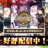 OtakuGames、協力型戦略SLG『時の歌-終焉なきソナタ-』を配信開始!! 配信記念CPで「SSR カイイン・蒼穹の鉄翼」などの出現率が上昇中
