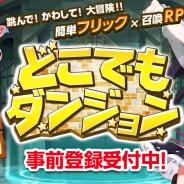 ゲームオン、簡単フリック×召喚RPG『どこでもダンジョン』の事前登録を開始。女優・空手家の武田梨奈を手に入れよう