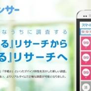 コロプラ、スマートフォンを使ったリサーチサービス『スマートアンサー』を開始