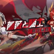 【App Storeランキング(12/6)】限定補給「薔薇と騎士」に新戦乙女登場の『崩壊3rd』が5位に WeGames Japanの『大三国志』が初のトップ10入り
