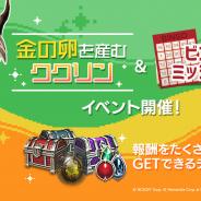 Netmarble、『リネージュ2 レボリューション』で豪華報酬を獲得できるククリン育成イベントとビンゴイベントを同時開催!