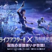 NetEase、『ライフアフター』で「攻殻機動隊 SAC_2045」とのコラボを18日より開催! 特設サイトも公開中!