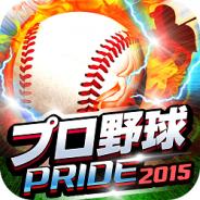 コロプラ、『プロ野球PRIDE』で1300万ダウンロード記念キャンペーンを1月14日より開催 ガチャパック特典付きの15連BBゴールドガチャも実施