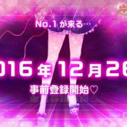 ビットウォーカー、新作『キャバ姫コレクション』のティザーサイトを更新 PV動画第2弾も公開開始