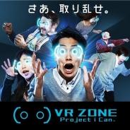 バンナム、VR技術を使ったコンテンツを開発する「Project i Can」始動 コンテンツの開発・体験施設「VR ZONE Project i Can」も期間限定オープン
