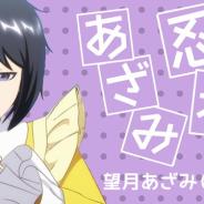 セガゲームス、『新サクラ大戦』に登場する「望月あざみ」(CV山村響)の歌う「忍者あざみ」MVを公開!