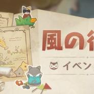 miHoYo、『原神』で5月14日より開催予定のイベント「風の行方」の内容を公開