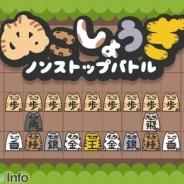 ヤルキマントッキーズ、対人戦に特化した将棋ゲーム『ぬこしょうぎ』をリリース…ターン制ではなくリアルタイムバトルを採用