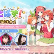 enish、『ごとぱず』公式放送を3月15日20時より配信決定! 佐倉綾音さん、水瀬いのりさん、高森奈津美さんが出演