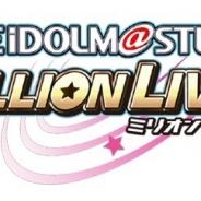 バンナム、『アイドルマスター ミリオンライブ!』のサービス終了日を2018年3月19日に決定