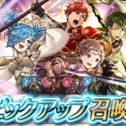 任天堂、『ファイアーエムブレム ヒーローズ』でピックアップ召喚イベント「新たなる力」を開始 新たな力を得たカイン、アベル、カザハナ、ピエリをピックアップ!