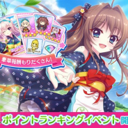 ポニーキャニオンとhotarubi、『Re:ステージ!プリズムステップ』で一番茶ライブイベントを「Do it!! Tea:PARTYⅡ 2021」を開催