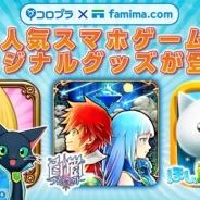 ファミマ.com、『黒猫のウィズ』『白猫プロジェクト』『ほしの島のにゃんこ』のオリジナル商品を販売