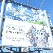【イベント】Cygames、「グラブルフェス2017」で新リミテッドキャラ「Dエンジェルオリヴィエ」や新召喚石「グリームニル」など新情報を発表