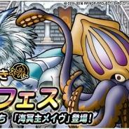 『ドラゴンクエストモンスターズ スーパーライト』で地図ふくびきスーパー「神獣フェス」を開催!「JOKER(ランクSS)」に新生転生先が追加