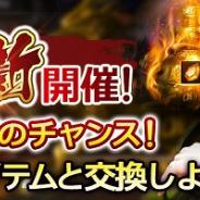 インゲーム、『大皇帝』にて送旧迎新イベントを開催! 迎新コイン獲得のチャンス!