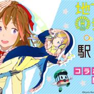 モバイルファクトリー、『駅メモ!』で京都市交通局の「地下鉄・市バス応援キャラクター」とコラボしたスタンプラリーイベントを9月12日より開催