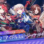 サンボーンジャパン、『ドルフロ』でアイドル衣装のスキンテーマ「アイドルミュージック」を5月16日より実装すると予告