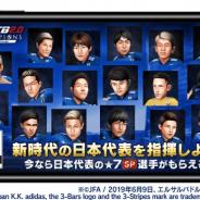 サイバード、『BFBチャンピオンズ2.0』で「日本代表スカウト」登場選手ラインナップに選手を追加!!