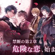 サイバード、『イケメンヴァンパイア◆偉人たちと恋の誘惑』第2章の公式PVを公開! 3名の新キャラクターが発表