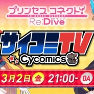 Cygames、漫画サービス「サイコミ」生放送番組「サイコミ TV#6」を3月2日に配信 『プリンセスコネクト!Re:Dive』の声優陣を迎えてお届け