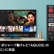 「ABEMA」がシャープ製テレビ「AQUOS」のテレビリモコンに対応 ワンプッシュで「ABEMA」の起動が可能に