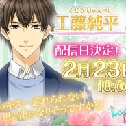 OKKO、女性向け恋愛ゲーム『レンタル彼氏』で工藤純平の本編ルートを2月23日18時より配信
