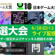 CESA、日本ゲーム大賞2020「U18部門」オンライン予選大会を28日に開催 ライブ配信を予定