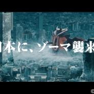 スクエニ、『星のドラゴンクエスト』で開催中のイベント「みんなで大決戦 大魔王ゾーマ編」を題材にした実写TVCMを8月11日より放映開始!
