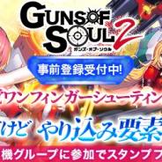 ACCESSPORT、ワンフィンガーシューティングRPG『Guns of Soul2(ガンズオブソウルツー)』の事前登録を開始!