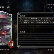 Cygames、『Shadowverse』第11弾カードパックの新カード「狂気のダークエルフ」「人形の支配者・リーアム」「屍竜・ファフニール」ら7枚を公開