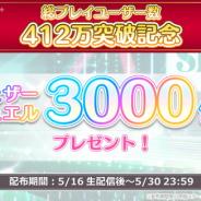 バンナム、『シャニマス』総プレイユーザー数が412万突破と発表! フェザージュエル3000個をプレゼント!