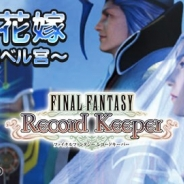 DeNAとスクエニ、『FFレコードキーパー』で『FFX』の召喚士「ユウナ」が登場するイベント「偽りの花嫁~突入!聖ベベル宮~」を開催