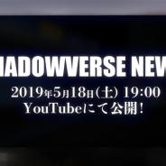 Cygames、『シャドウバース』が5月18・19日にYouTubeで「SHADOWVERSE NEWS」を公開 アリーナに追加される新モードの詳細を発表
