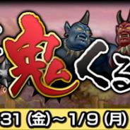enish、『12オーディンズ』で12月31日~1月9日まで期間限定で年末年始イベント「ゆく鬼くる鬼!」を開催 日本神話ガチャも登場!