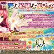 DMMゲームズ、『FLOWER KNIGHT GIRL』でアップデートを実施 新イベント「海と花嫁と伝説のブーケ」を開催