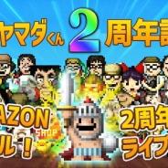 Onion Games、『勇者ヤマダくん』でサービス2周年突破記念セールを明日17時より開催!