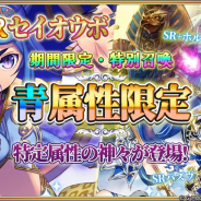 UtoPlanet、『蒼天のスカイガレオン』にて新たなアディショナルSR「セイオウボ」を実装!