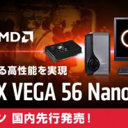ユニットコム、Radeon RX Vega 56 Nano Edition搭載のコンパクトゲームPCを発売