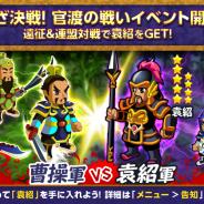ゲームオン、『みんなで三国志』でレア武将「袁紹」を獲得できるイベント「官渡の戦い」を開催