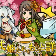 アピリッツ、式姫シリーズのポータルサイト「式姫大全」をオープン 4コマ漫画やミニゲームなど多彩なコンテンツを提供