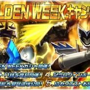 バンナム、『スーパー戦隊レジェンドウォーズ』でゴールデンウィークを遊びつくすゴールド戦士キャンペーンを開催!