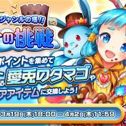 リイカ、『マチガイブレイカー Re:Quest』で新イベント「ジャンルの塔 頂への挑戦」を開始!