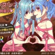 KADOKAWAとエイジ、『感染×少女』にバレンタイン期間限定のキャラクターが2月9日より登場 バレンタインイベントの後半も開催